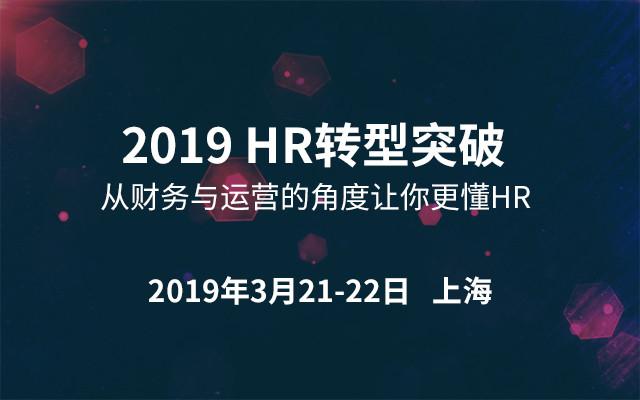 2019 HR转型突破 - 从财务与运营的角度让你更懂HR (上海)
