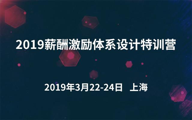 2019薪酬激励体系设计特训营(上海)
