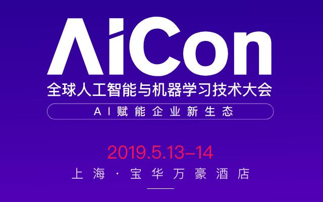 AICon 全球人工智能与机器学习技术大会2019-上海(AI赋能企业新生态)