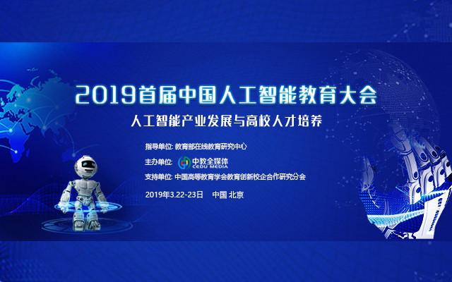 人工智能产业发展与高校人才培养—2019首届中国人工智能教育大会(北京)