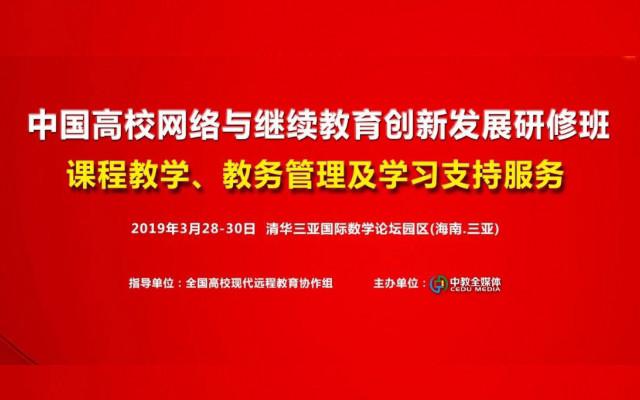 2019中国高校网络与继续教育创新发展研修班-课程教学、教务管理及学习支持服务(3月三亚班)