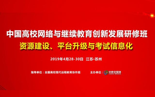 2019中国高校网络与继续教育创新发展研修班-资源建设、平台运营与考试信息化(4月苏州班)
