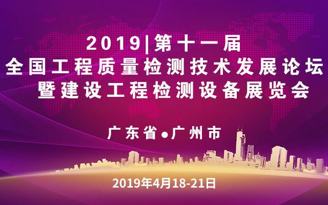 2019第十一届全国工程质量检测技术发展论坛暨建设工程检测设备展览会(广州)