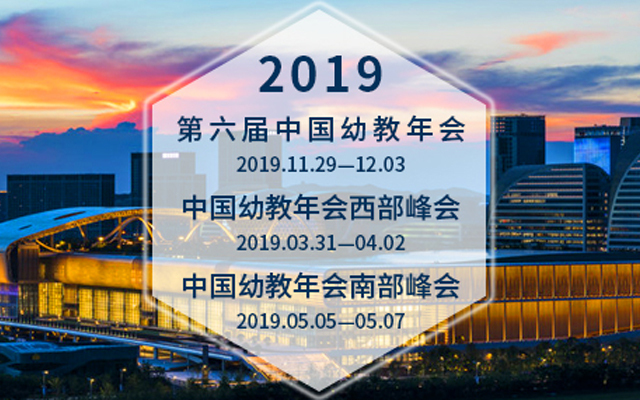 中国幼教年会(2019年)西部峰会 | 西安