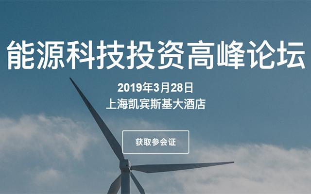 2019能源科技投资高峰论坛(上海)