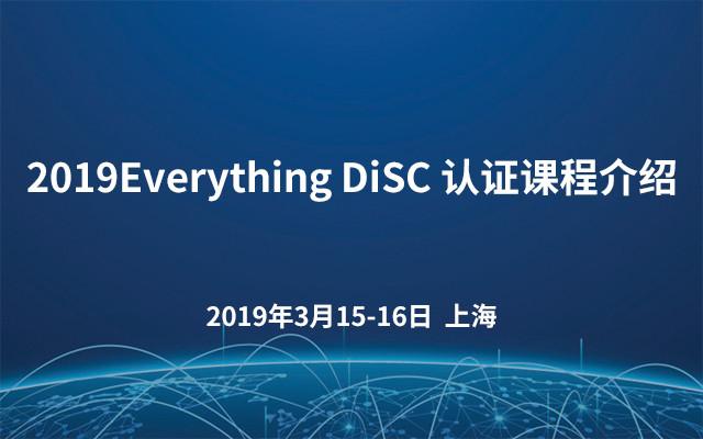 2019Everything DiSC 认证课程介绍(上海)