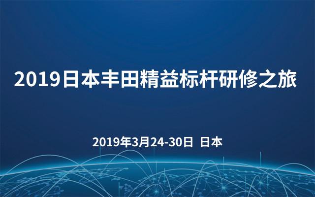 2019日本丰田精益标杆研修之旅