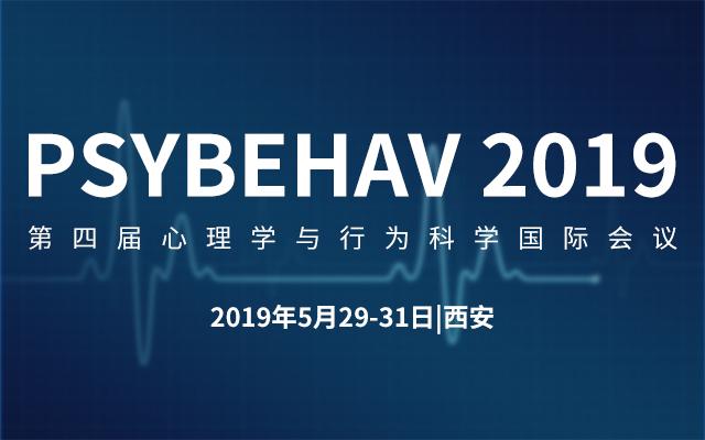 PSYBEHAV 2019第四届心理学与行为科学国际会议(西安)