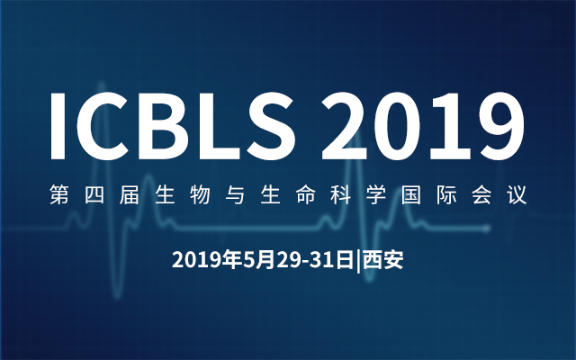ICBLS 2019第四届生物与生命科学国际会议(西安)