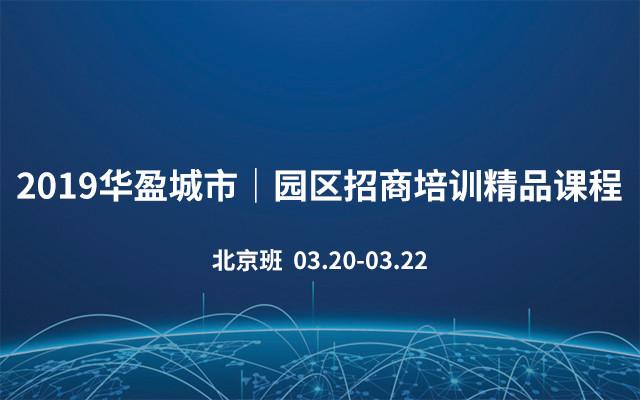 2019华盈城市|园区招商培训精品课程(3月北京班)