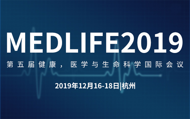 MEDLIFE 2019第五屆健康,醫學與生命科學國際會議(杭州)
