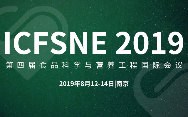 ICFSNE 2019第四届食品科学与营养工程国际会议(南京)
