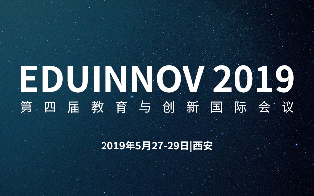 EDUINNOV 2019第四届教育与创新国际会议(西安)