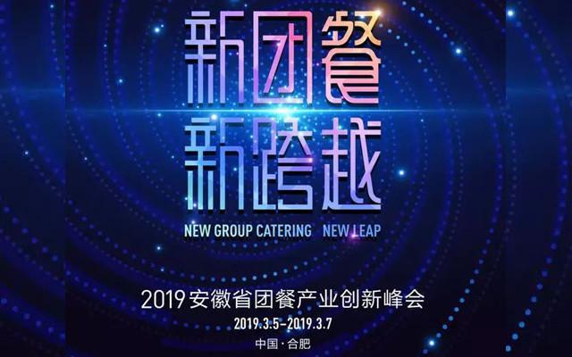 """2019年""""新团餐、新跨越""""中国团餐产业创新峰会(安徽)"""