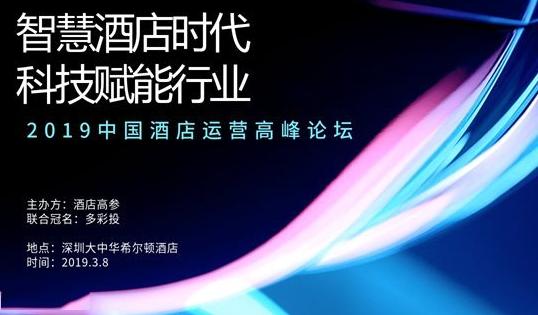 2019中国酒店运营高峰论坛暨第七届酒店高参峰会(深圳)