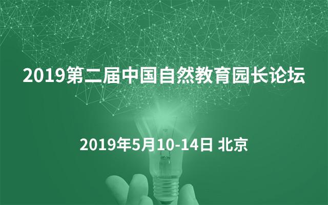 2019第二届中国自然教育园长论坛(北京)