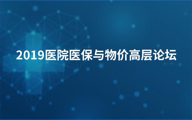 2019医院医保与物价高层论坛(3月成都班)