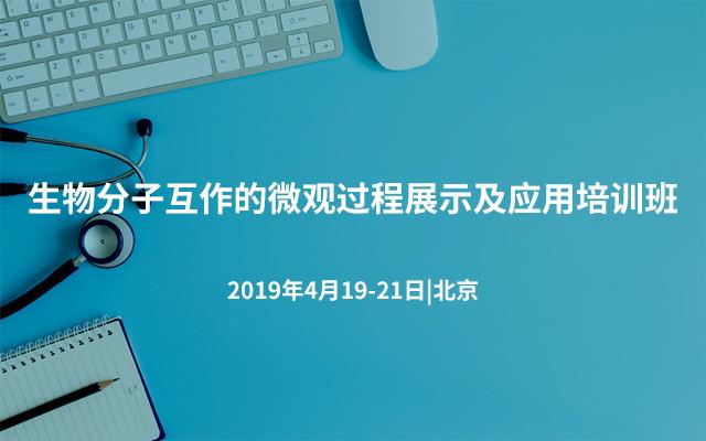 2019生物分子互作的微观过程展示及应用培训班(4月北京班)