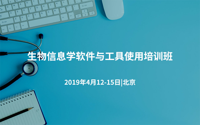 2019生物信息学软件与工具使用培训班(4月北京班)