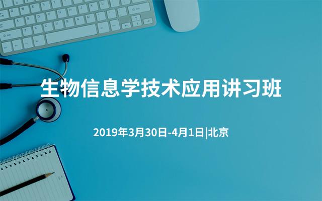 2019生物信息学技术应用讲习班(3月北京班)