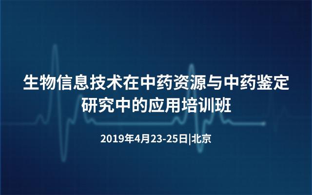 2019生物信息技术在中药资源与中药鉴定研究中的应用培训班(4月北京班)
