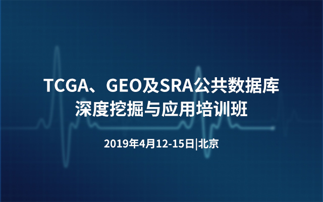TCGA、GEO及SRA公共数据库深度挖掘与应用培训班2019(4月北京班)