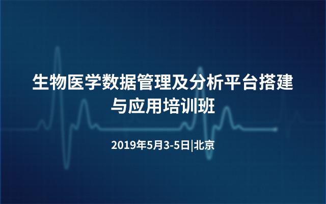 2019生物医学数据管理及分析平台搭建与应用培训班(5月北京班)