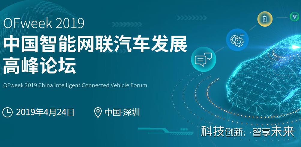 2019OFweek中国智能网联汽车发展高峰论坛(深圳)