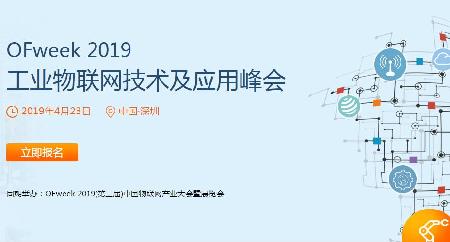 OFweek 2019 工业物联网技术及应用峰会(深圳)