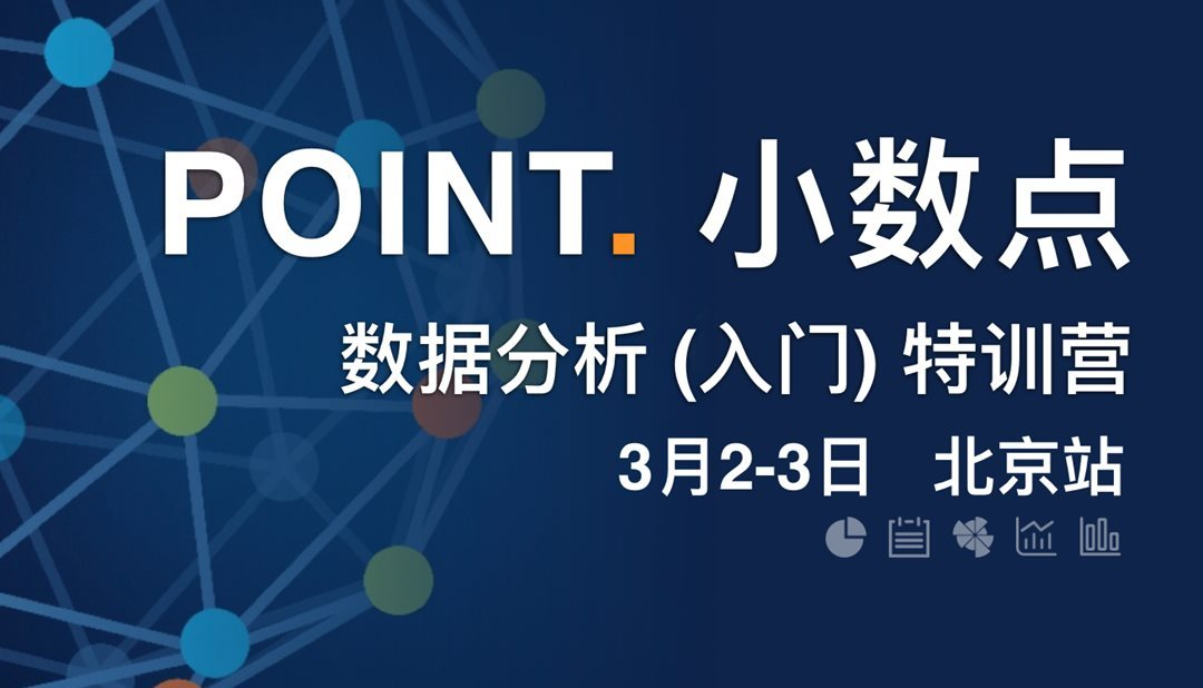 2019小数点数据分析特训营19期 | 北京站