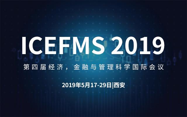 ICEFMS 2019第四届经济,金融与管理科学国际会议(西安)