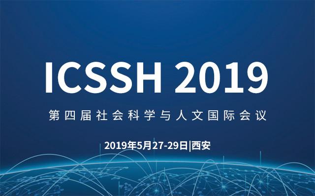 ICSSH 2019第四届社会科学与人文国际会议(西安)