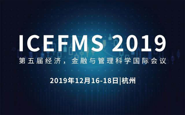 2019第五屆經濟,管理與社會科學國際會議(杭州)