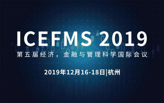 ICEFMS 2019第五届经济,金融与管理科学国际会议(杭州)