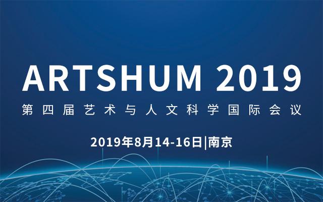 ARTSHUM 2019第四届艺术与人文科学国际会议(南京)