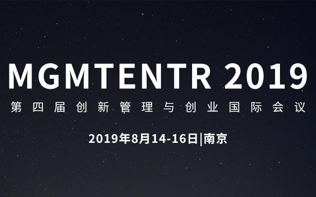 MGMTENTR 2019第四届创新管理与创业国际会议(南京)