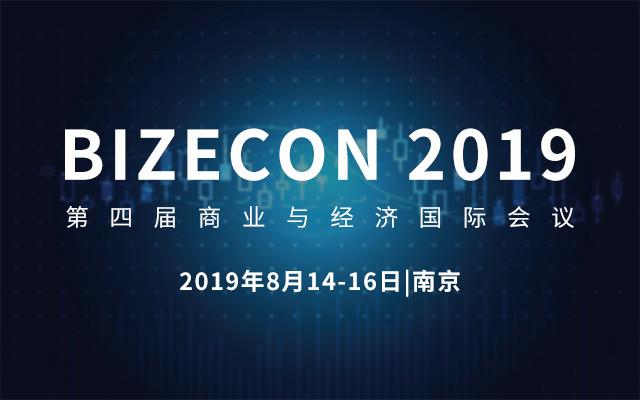 BIZECON 2019第四屆商業與經濟國際會議(南京)