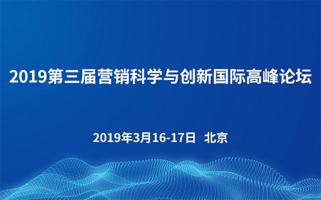 2019第三届营销科学与创新国际高峰论坛(北京)