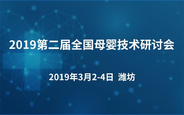2019第二届全国母婴技术研讨会(潍坊站)