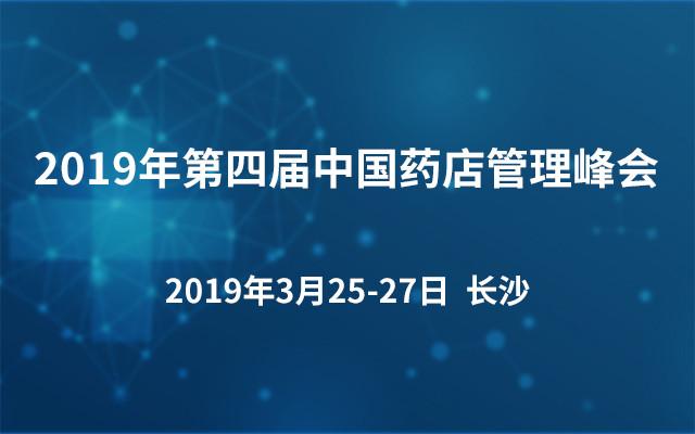 2019年第四届中国药店管理峰会(长沙)
