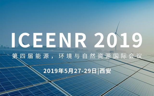 ICEENR 2019第四届能源,环境与自然资源国际会议(西安)