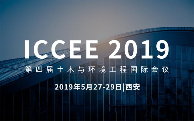 ICCEE 2019第四届土木与环境工程国际会议(西安)