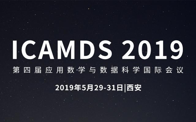ICAMDS 2019第四届应用数学与数据科学国际会议(西安)