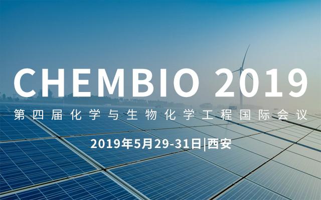 CHEMBIO 2019第四届化学与生物化学工程国际会议(西安)