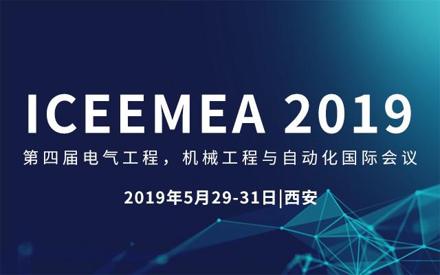 ICEEMEA 2019第四届电气工程,机械工程与自动化国际会议(西安)