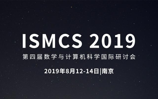 ISMCS 2019第四届数学与计算机科学国际研讨会(南京)