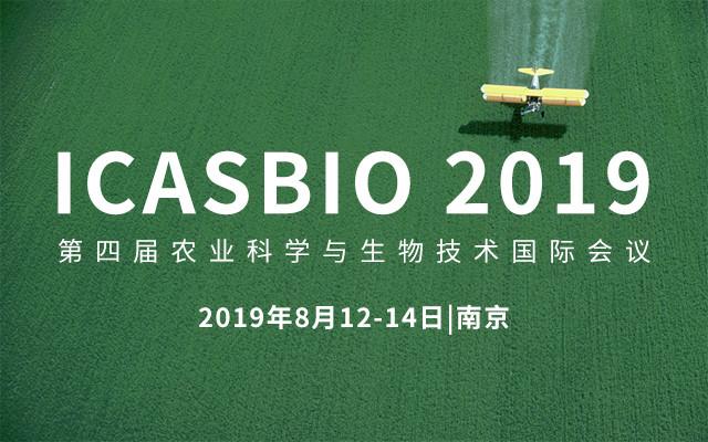 ICASBIO 2019第四届农业科学与生物技能世界会议(南京)