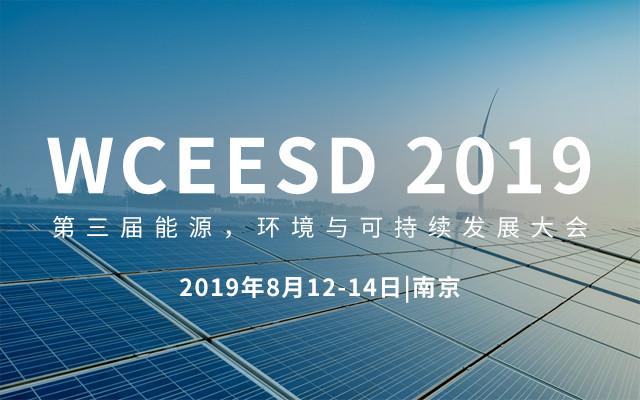 WCEESD 2019第三届能源,环境与可持续发展大会(南京)