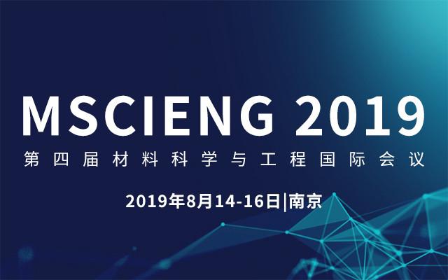 MSCIENG 2019第四届材料科学与工程国际会议(南京)