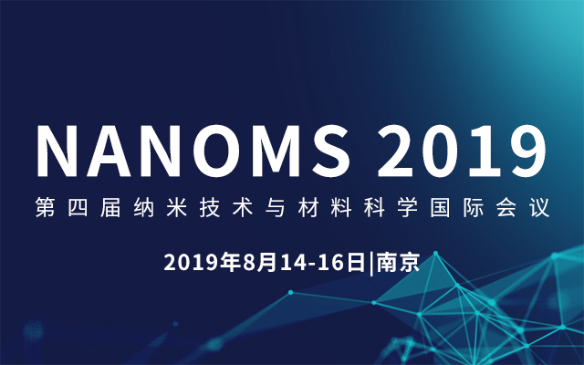NANOMS 2019第四届纳米技术与材料科学国际会议(南京)